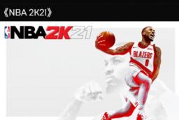 epic喜加一,免费领3A大作《NBA 2K21》附领取教程